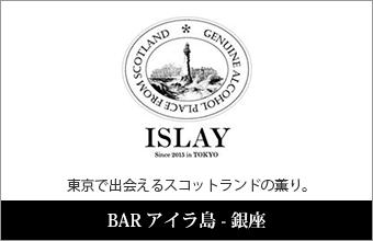 BAR アイラ島 銀座